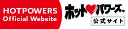 ホットパワーズ公式サイト